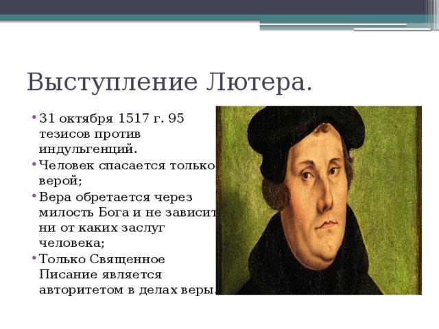 Выступление Лютера.