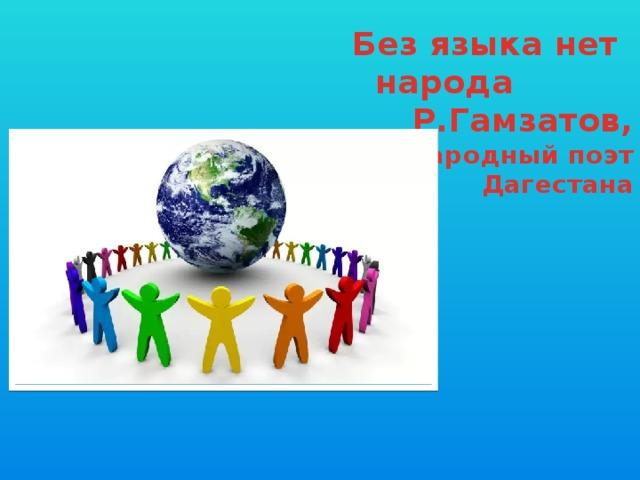 Без языка нет народа Р.Гамзатов, народный поэт Дагестана