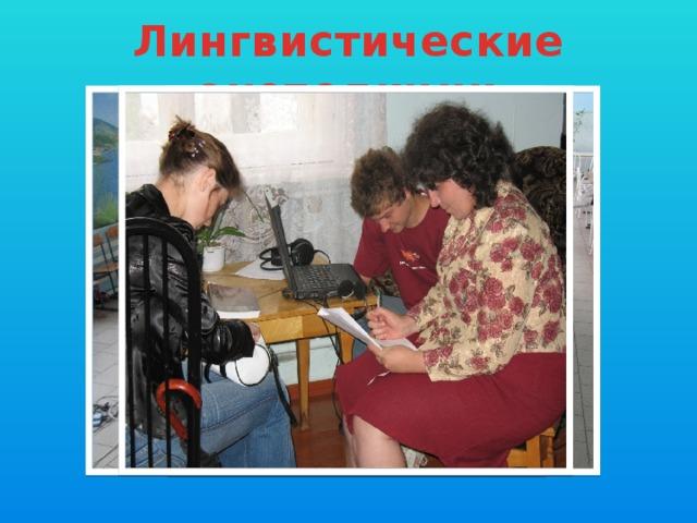 Лингвистические экспедиции
