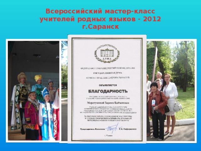 Всероссийский мастер-класс  учителей родных языков - 2012  г.Саранск