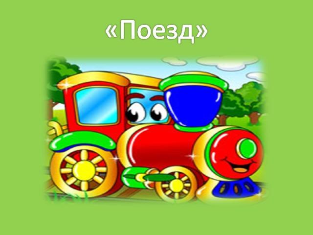 «Поезд»