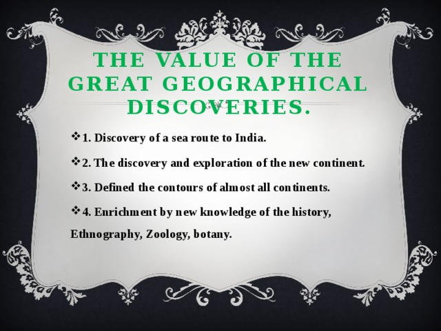 The value of the Great geographical discoveries.