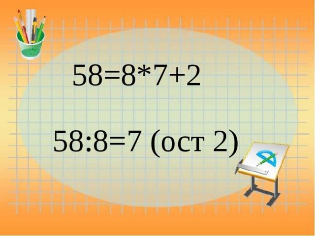 58=8*7+2   58:8=7 (ост 2)