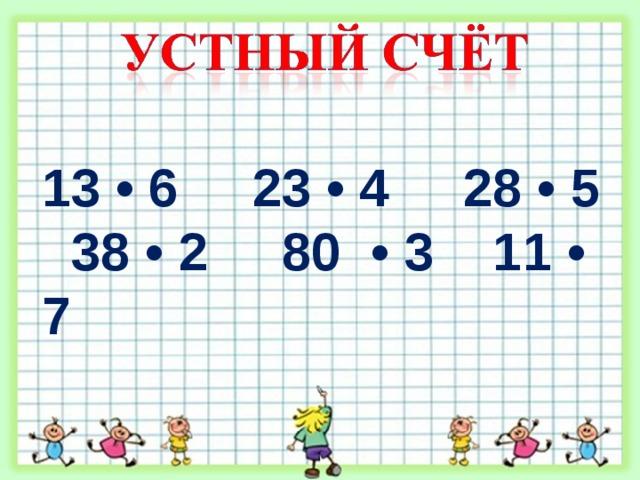 13 • 6 23 • 4 28 • 5 38 • 2 80 • 3 11 • 7