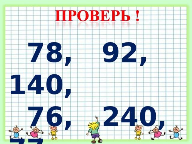 78, 92, 140,  76, 240, 77.