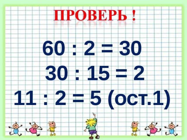 60 : 2 = 30 30 : 15 = 2 11 : 2 = 5 (ост.1)