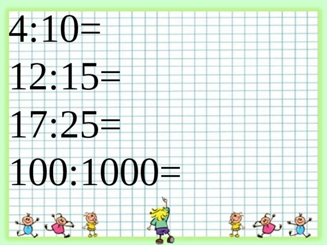 4:10= 12:15= 17:25= 100:1000=