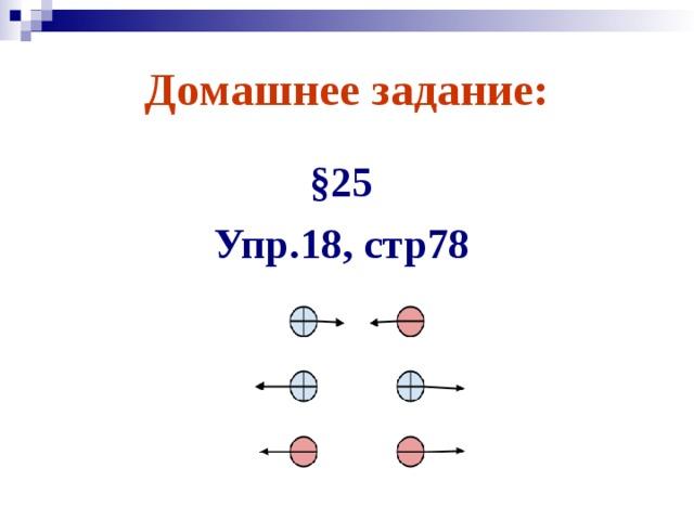 Домашнее задание: §25 Упр.18, стр78