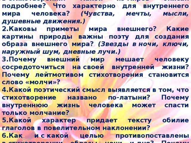 Вопросы изадания кстихотворению «Silentium!»