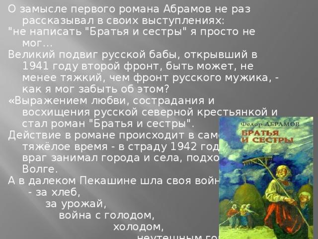 О замысле первого романа Абрамов не раз рассказывал в своих выступлениях: