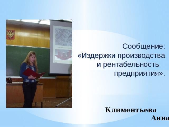 Сообщение: «Издержки производства и рентабельность предприятия». Климентьева  Анна