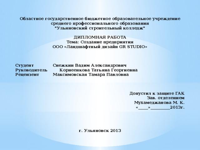 Областное государственное бюджетное образовательное учреждение среднего профессионального образования