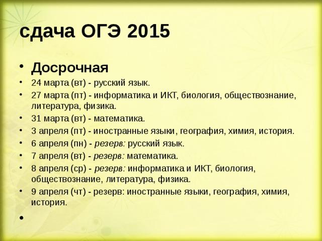 сдача ОГЭ 2015