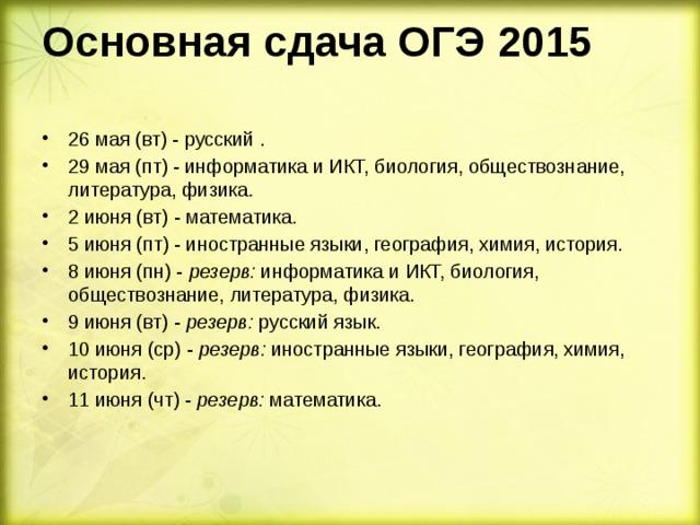 Основная сдача ОГЭ 2015
