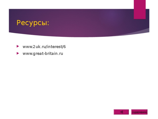 Ресурсы: www.2uk.ru/interest/6 www.great-britain.ru  содержание