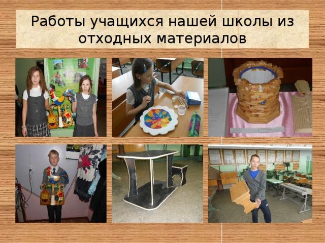 Работы учащихся нашей школы из отходных материалов