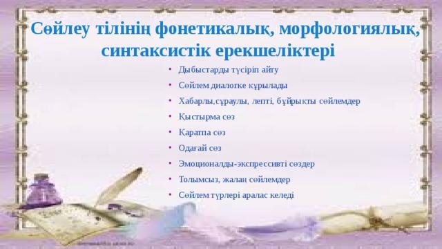 Сөйлеу тілінің фонетикалық, морфологиялық, синтаксистік ерекшеліктері