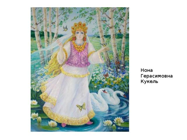 Нона Герасимовна Кукель