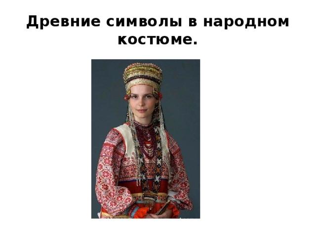 Древние символы в народном костюме.