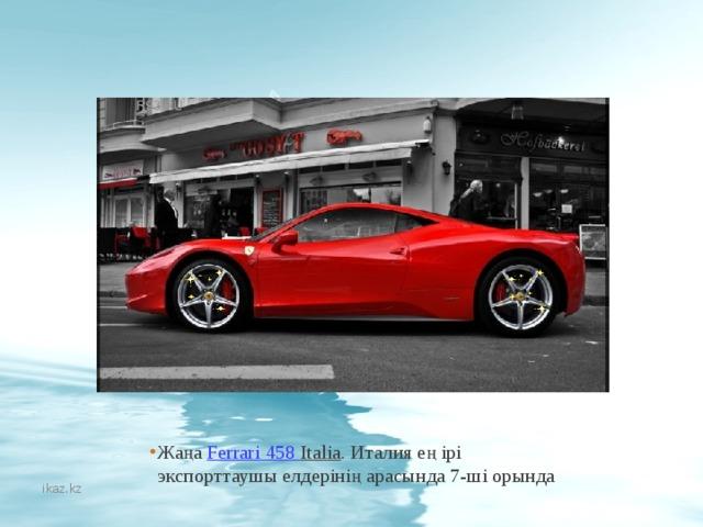 Жаңа Ferrari 458 Italia