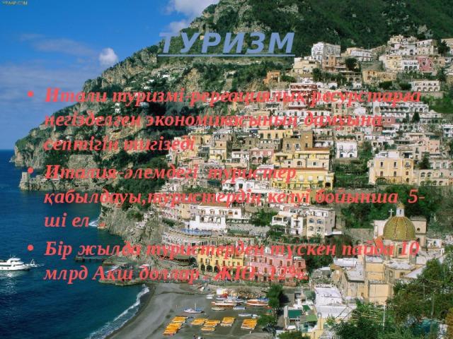 Туризм Итали туризмі-ререациялық ресурстарға негізделген экономикасының дамуына септігін тигізеді Италия-әлемдегі туристер қабылдауы,туристердің келуі бойынша 5-ші ел . Бір жылда туристерден түскен пайда 10 млрд Ақш доллар . ЖІӨ- 12%.