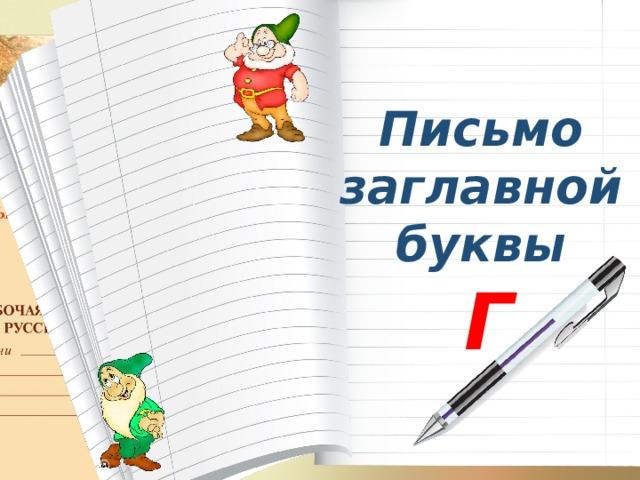 Письмо заглавной буквы  Г