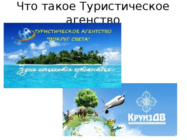 Что такое Туристическое агенство