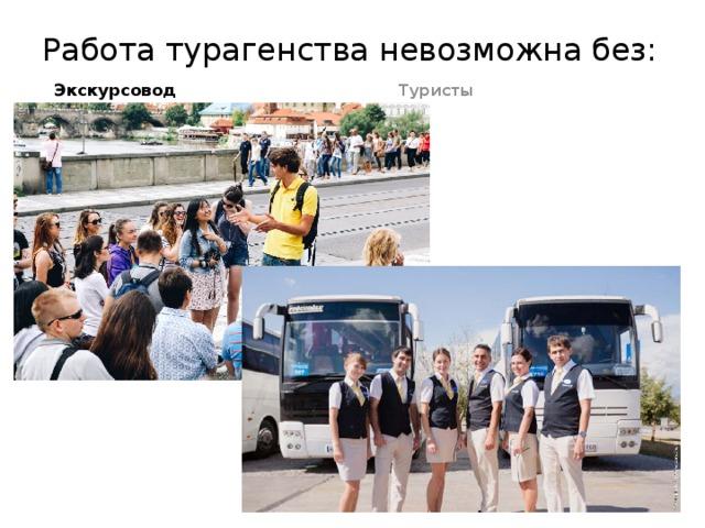 Работа турагенства невозможна без: Туристы Экскурсовод