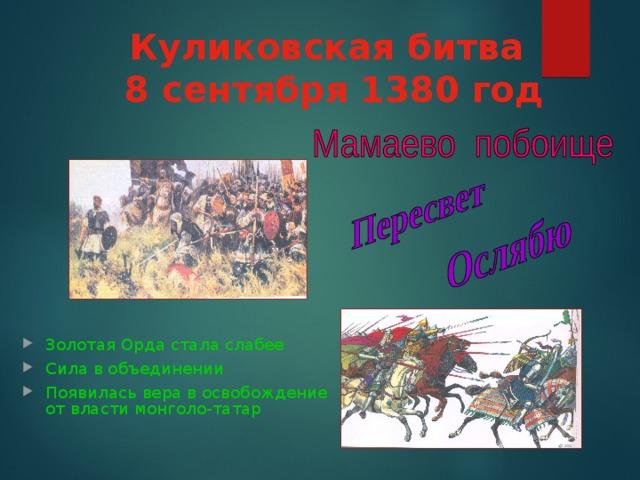 Куликовская битва  8 сентября 1380 год