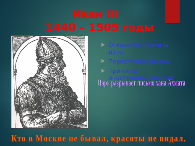 Иван III  1440 – 1505 годы