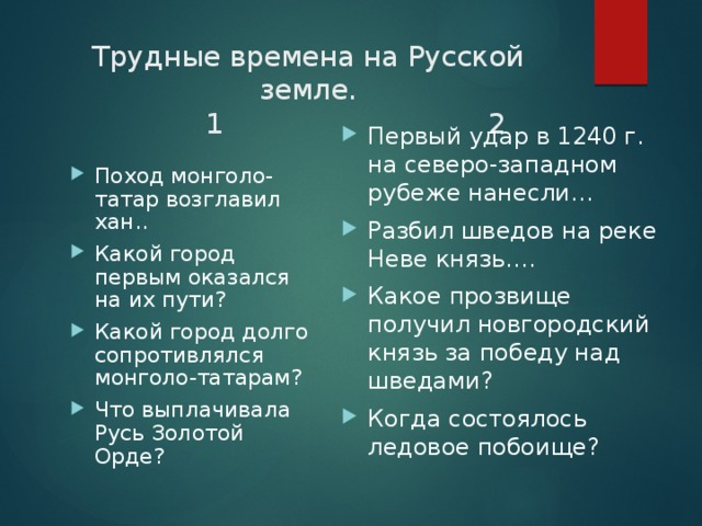 Трудные времена на Русской земле.  1 2