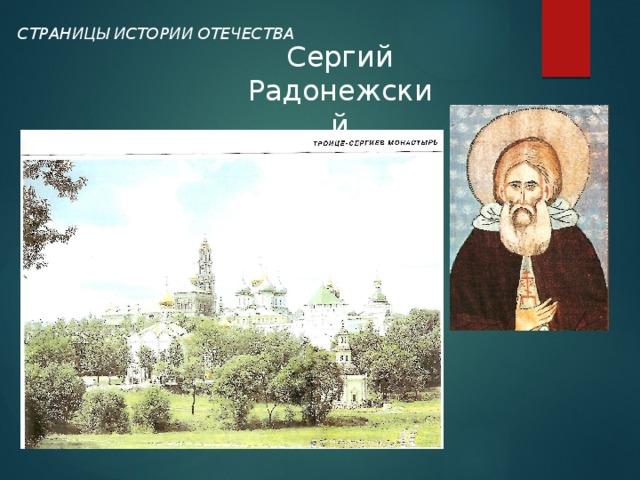 СТРАНИЦЫ ИСТОРИИ ОТЕЧЕСТВА Сергий Радонежский