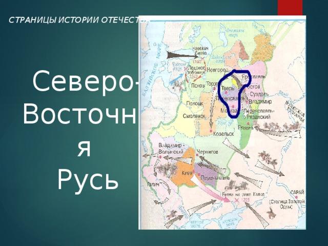СТРАНИЦЫ ИСТОРИИ ОТЕЧЕСТВА Северо-Восточная Русь