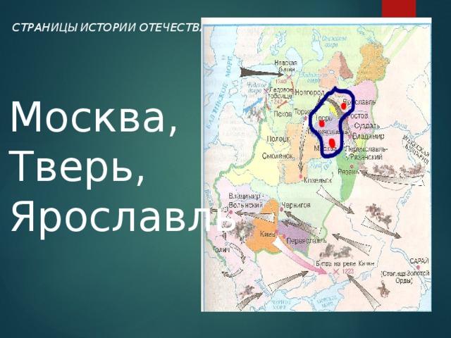 СТРАНИЦЫ ИСТОРИИ ОТЕЧЕСТВА Москва, Тверь, Ярославль