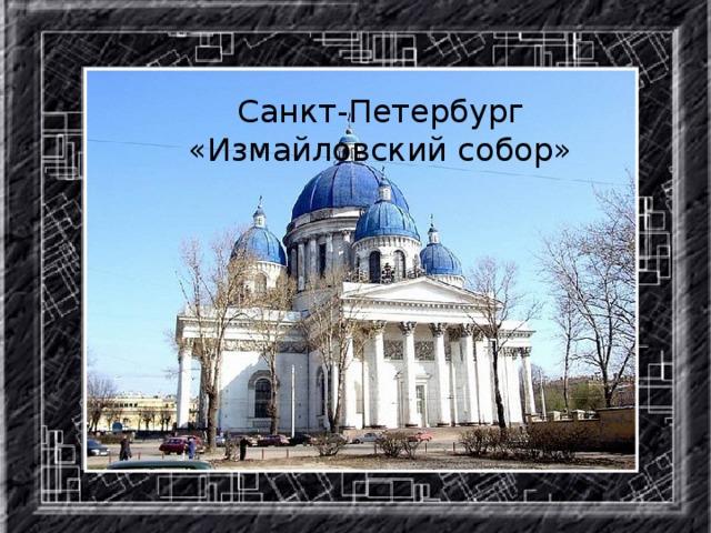 Санкт-Петербург «Измайловский собор»
