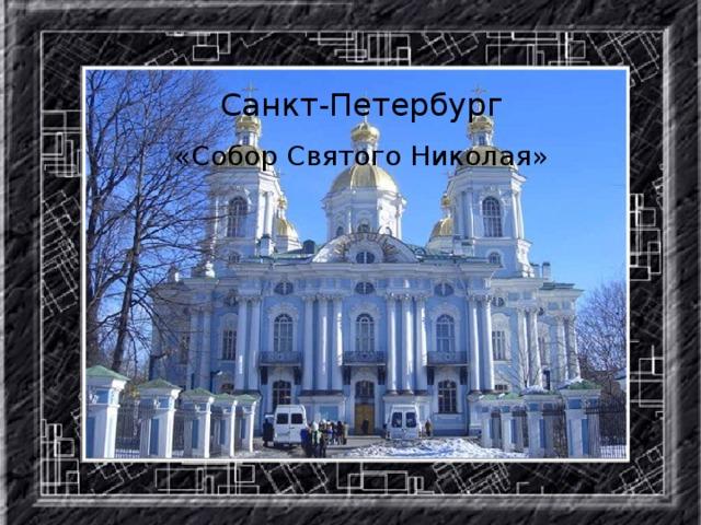Санкт-Петербург «Собор Святого Николая»