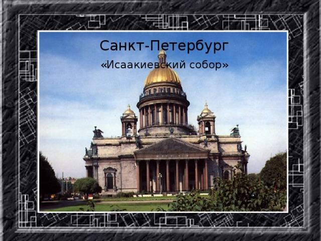 Санкт-Петербург «Исаакиевский собор»