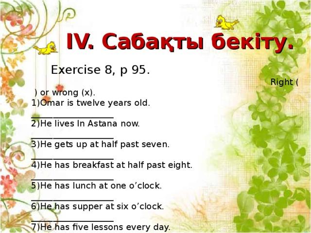 І V. Сабақты бекіту.  Exercise 8, p 95.  Right ( ) or wrong (x).