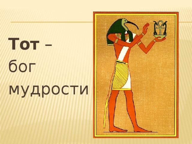 Тот – бог мудрости