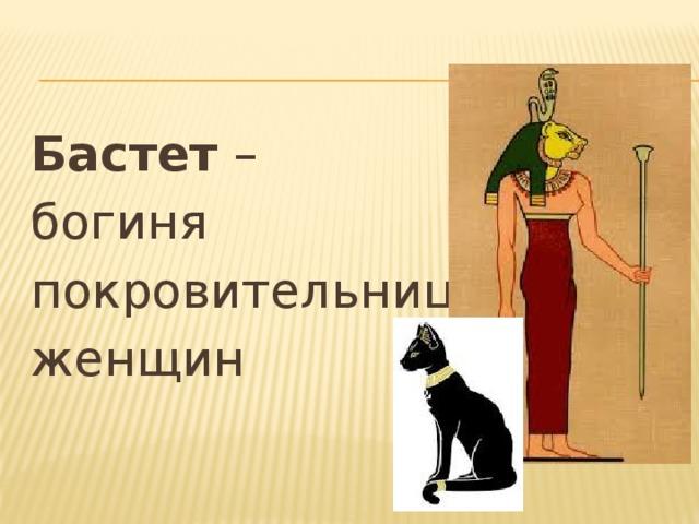 Бастет – богиня покровительница женщин