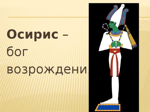 Осирис – бог возрождения