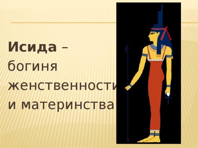 Исида – богиня женственности и материнства