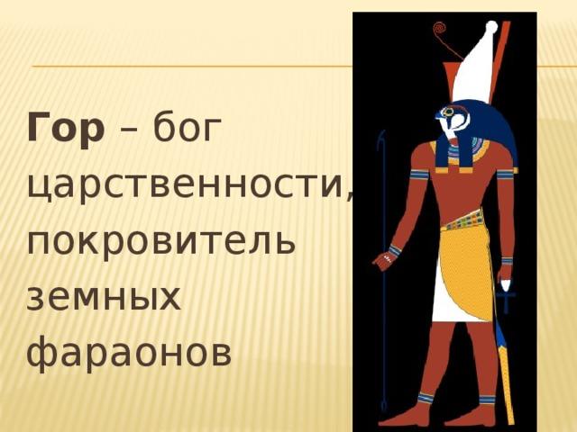 Гор – бог царственности, покровитель земных фараонов