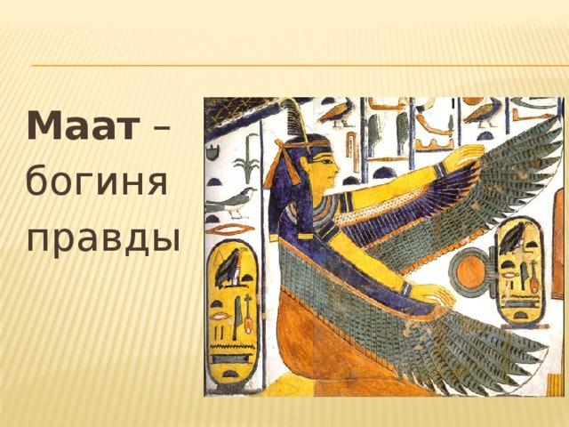 Маат – богиня правды