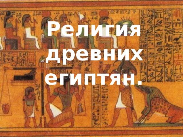 Религия древних египтян.