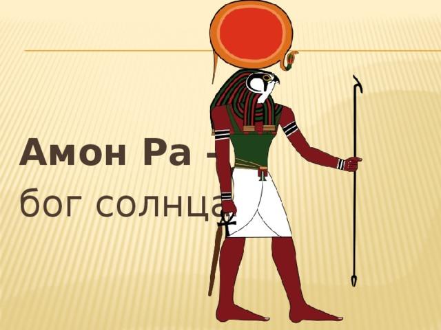 Амон Ра – бог солнца