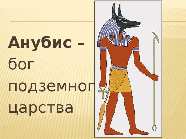 Анубис – бог подземного царства