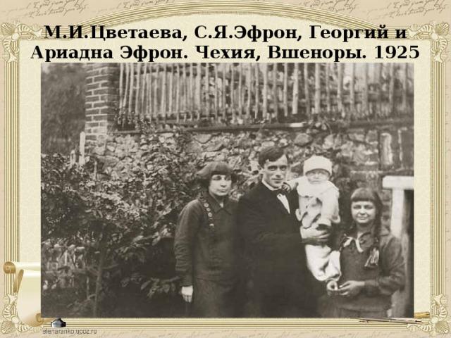 М.И.Цветаева, С.Я.Эфрон, Георгий и Ариадна Эфрон. Чехия, Вшеноры. 1925