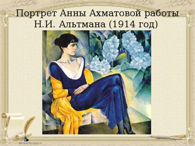 Портрет Анны Ахматовой работы Н.И. Альтмана (1914 год)