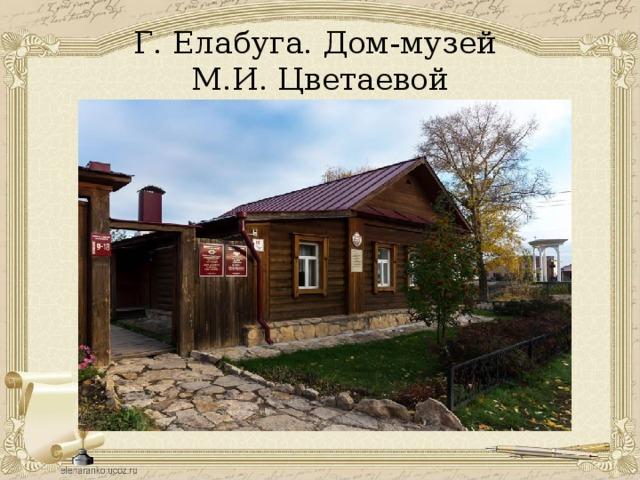 Г. Елабуга. Дом-музей  М.И. Цветаевой
